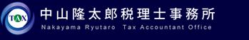 横浜 中山隆太郎税理士事務所