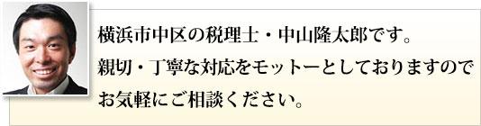 横浜市中区の税理士・中山隆太郎です
