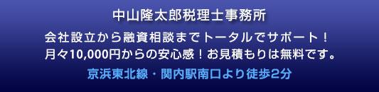 中山隆太郎税理士事務所