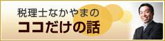 中山隆太郎ブログ
