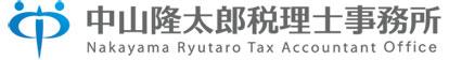 中山隆太郎税理士事務所 Nakayama Ryutaro Tax Accountant Office