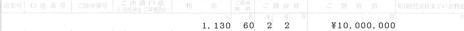 202002三井住友1000万