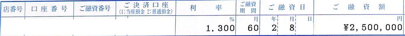 202008三井住友250万